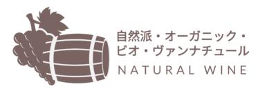 おすすめ!自然派ワイン・オーガニック・ビオディナミ・ヴァンナチュール・ナチュラルワイン