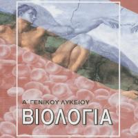 Θέματα -  απαντήσεις ερωτήσεων βιβλίου, Βιολογία Α Λυκείου