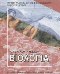 Βιολογία Α Λυκείου