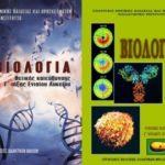 Ύλη Πανελλαδικών Εξετάσεων 2017 – Βιολογία Θετικού Προσανατολισμού + Βιολογία Γενικής Παιδείας