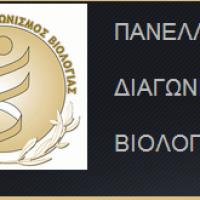 Θέματα Πανελλήνιου Διαγωνισμού Βιολογίας 2016