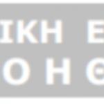 Εθνική Επιτροπή Βιοηθικής: «αναπαραγωγικός εξαναγκασμός», «πρόγραμμα ανταλλαγής ωαρίων» και σχολική επίσκεψη…