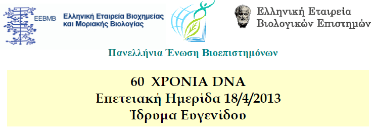 DNA_day