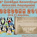 FOSSCOMM 2013 – 6ο Συνέδριο Κοινοτήτων Ανοιχτού Λογισμικού