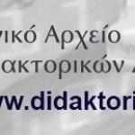 Οι ελληνικές διδακτορικές διατριβές στο Διαδίκτυο