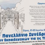 """Πρόγραμμα συνεδρίου της Σύρου: """"7ο Πανελλήνιο Συνέδριο των Εκπαιδευτικών για τις ΤΠΕ"""""""