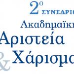 2ο Συνέδριο: «Ακαδημαϊκή αριστεία και χάρισμα: καινοτόμες πρακτικές προσωποποιημένης μάθησης»