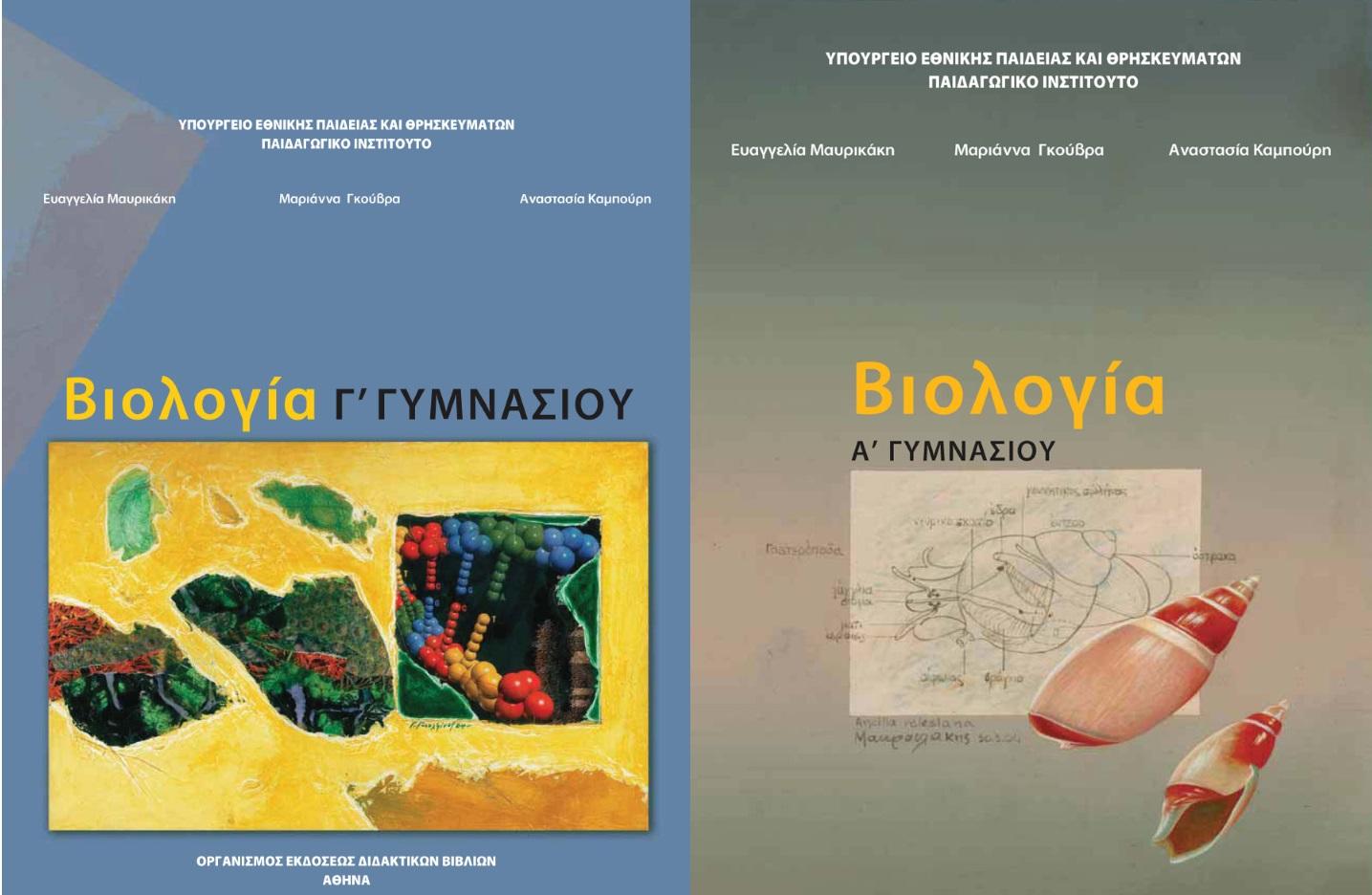 biologia-a_g-gimnasiou