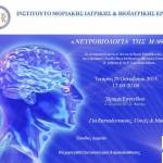 """Υλικό από την Ημερίδα: """"Νευροβιολογία της Μάθησης"""""""