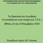 Πρακτικά Συνεδρίου: «Η Εκπαίδευση στην Εποχή των ΤΠΕ»