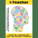 10ο τεύχος i-Teacher: διαδικτυακό περιοδικό για τις Τ.Π.Ε. και τις εφαρμογές τους στην εκπαίδευση