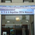 Πρακτικά 3ου Πανελλήνιου Εκπαιδευτικού Συνεδρίου Ημαθίας με θέμα: «Αξιοποίηση των Τ.Π.Ε. στη διδακτική πράξη»