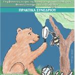Πρακτικά 7ου Πανελλήνιου Συνεδρίου για τη Διδακτική των Φυσικών Επιστημών στην Προσχολική Εκπαίδευση