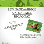 Εγκύκλιος: 13ος Πανελλήνιος Μαθητικός Διαγωνισμός Βιολογίας 2017 – Διεθνής Ολυμπιάδα Βιολογίας