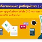 Διαδικτυακά σεμινάρια για τη χρήση των ΤΠΕ στην εκπαίδευση