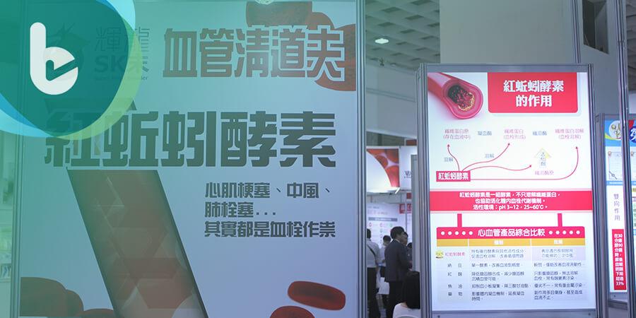 【台灣生物科技展】紅蚯蚓酵素能夠溶解已凝固的血栓