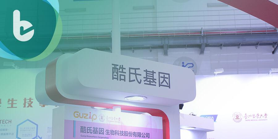 【台灣生物科技展】酷氏基因透過基因檢測 篩檢子宮內膜癌