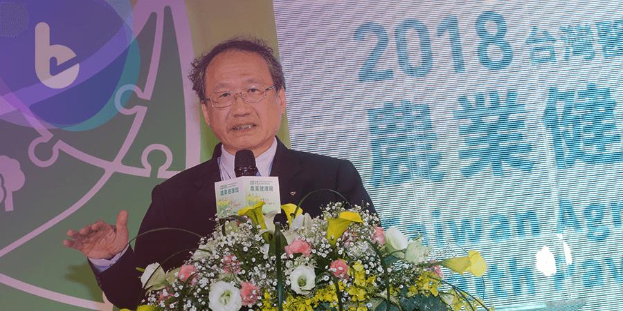 2018台灣醫療科技展「農業健康館」呈現新農生技幸福世紀
