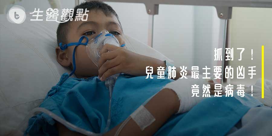 抓到了!兒童肺炎最主要的凶手竟然是病毒!