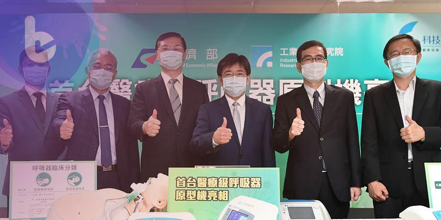 工研院發表「臺灣首創醫療級呼吸器原型機」 ,未來可望投入全世界