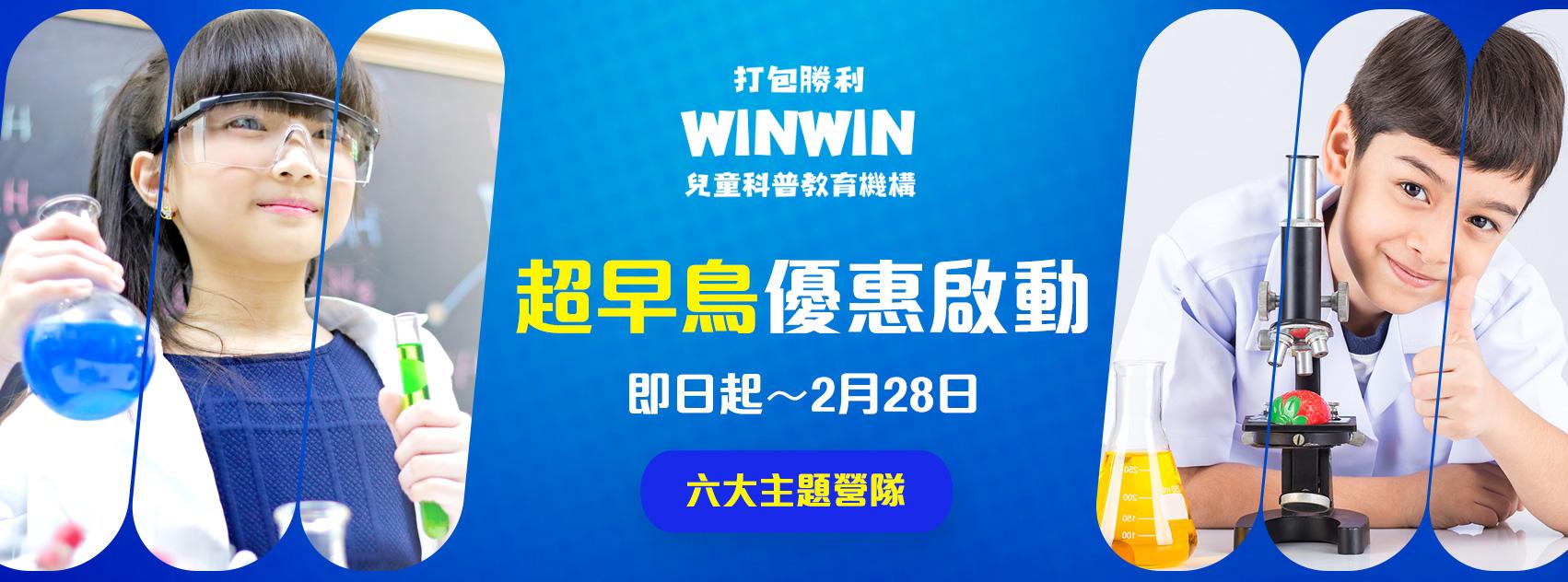 WINWIN打包勝利 夏令營 招生中