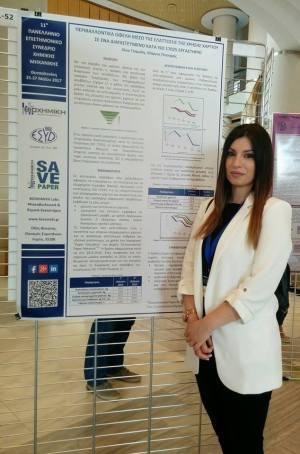 Συμμετοχή στο 11ο Πανελλήνιο Επιστημονικό Συνέδριο Χημικής Μηχανικής