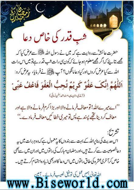 Essay on quran pak in english