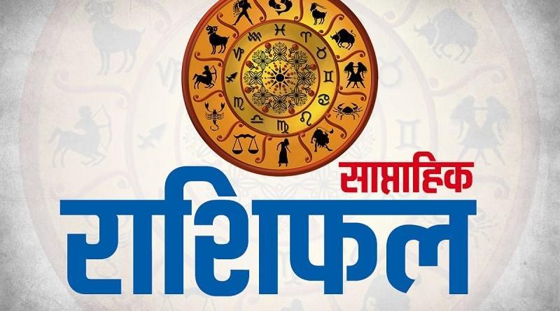 Saptahik Rashifal | Weekly Horoscope | साप्ताहिक राशिफल | Rasifal in Nepali