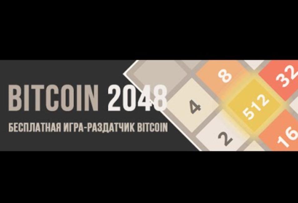 Биткоины 2048 стратегия форекс ао