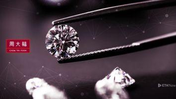 Hong Kong Jeweler To Track Diamonds With Blockchain Technology 09 13 2018
