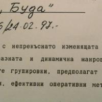 "Досието ""Буда"" на Бойко Борисов (Документи)"