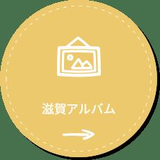 滋賀アルバム(外部サイト「滋賀ガイド」へジャンプします)
