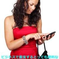 【ビジネス英会話Tips33 ビジネスで重宝する単語'arrange'の意味と使い方】