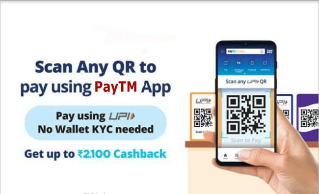 paytm 2100 Cashback offer