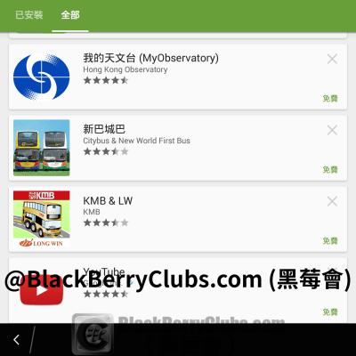 BlackBerry10 x Google Play Store_11
