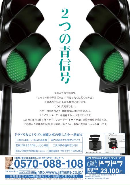 JAF MATE ドライブレコーダー ドラドラ 二つの青信号 Black design