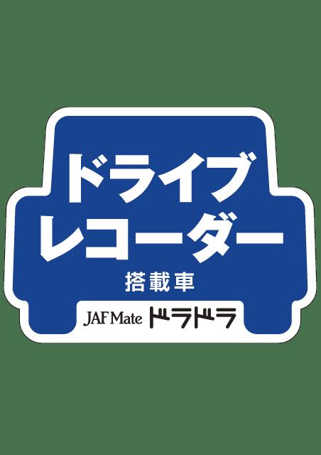 JAF MATE ドライブレコーダー ノベルティ ステッカー Black design