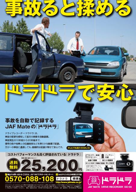 事故ると揉める案 リニューアルB 雑誌広告 作成 デザイン制作 JAFMATE ドライブレコーダードラドラ