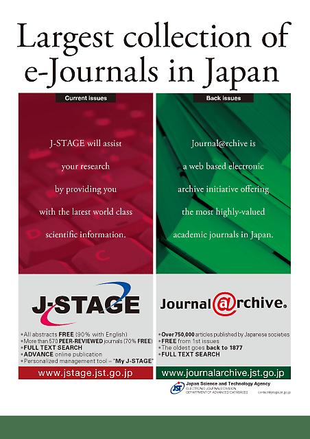 科学技術振興機構 J-STAGE journal@rchive 雑誌広告