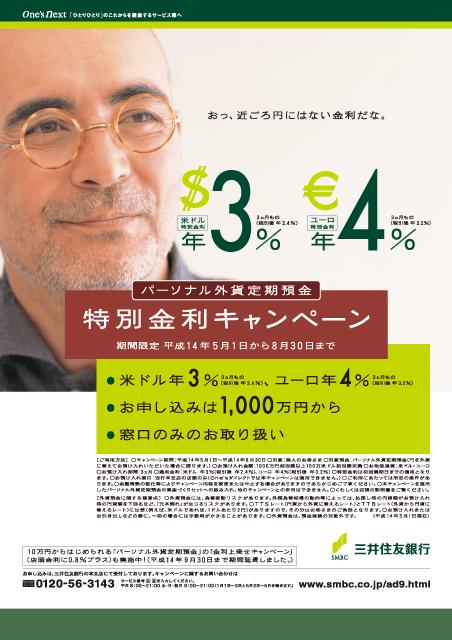 三井住友銀行 特別金利/住宅ローンキャンペーン A4雑誌広告