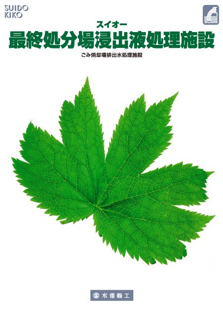 上下水道処理施設の総合カタログ表紙 A4カタログ
