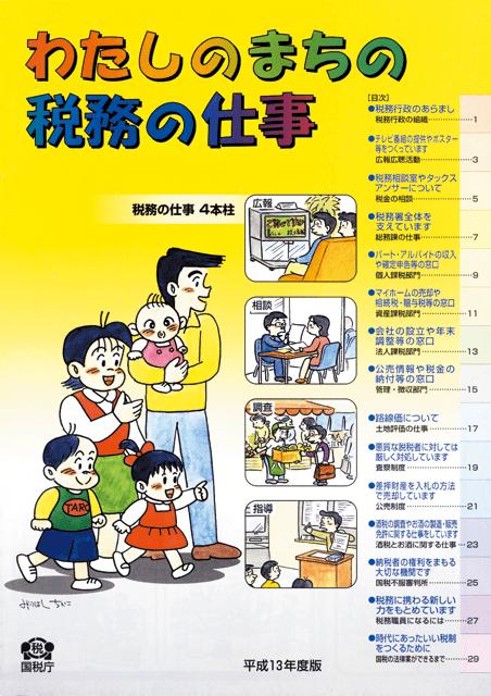 NTTデータ SAP A4製品パンフレット