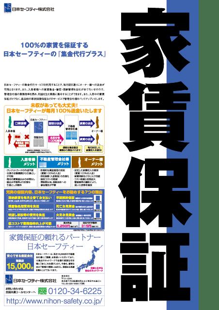 デザイン制作 新聞広告 第一製薬 治験広告 日経新聞全15段新聞広告 Black design