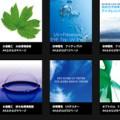 E:Ecology環境に配慮した広告