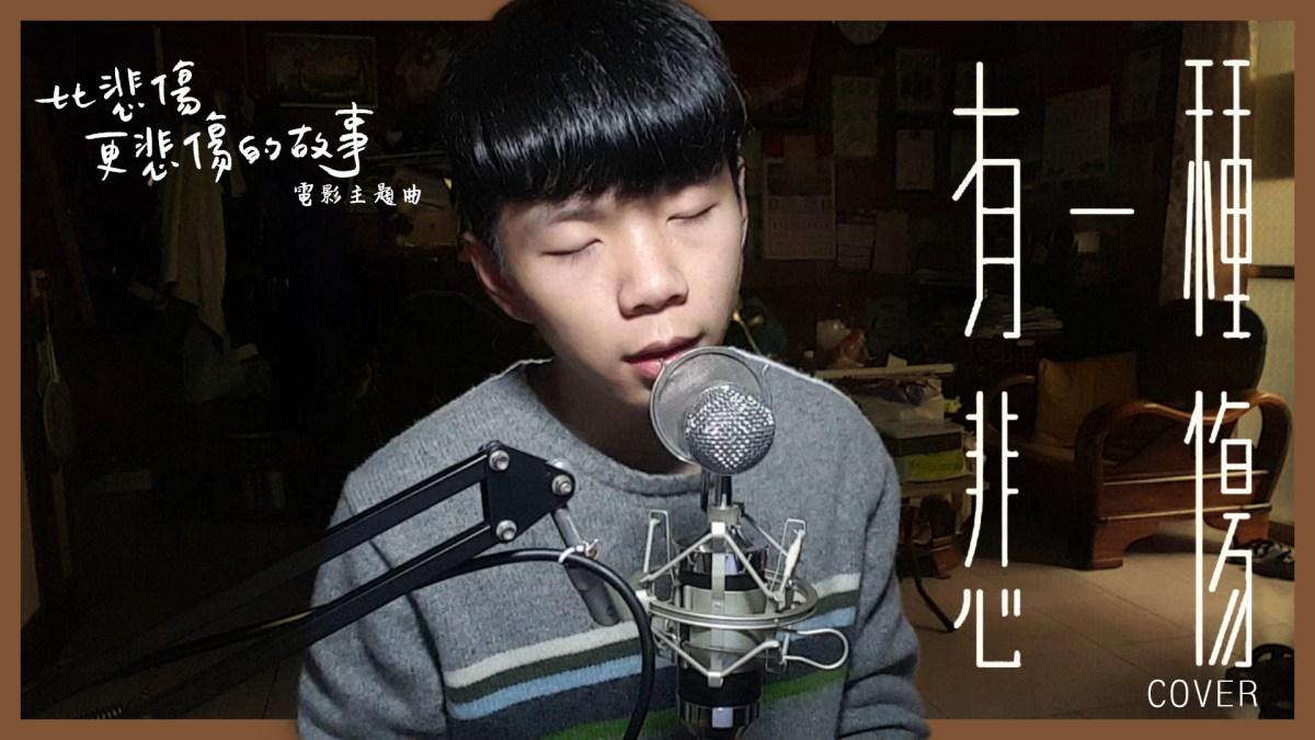 A-Lin-有一種悲傷Cover By SIAOHEIBlack:5月過後見!