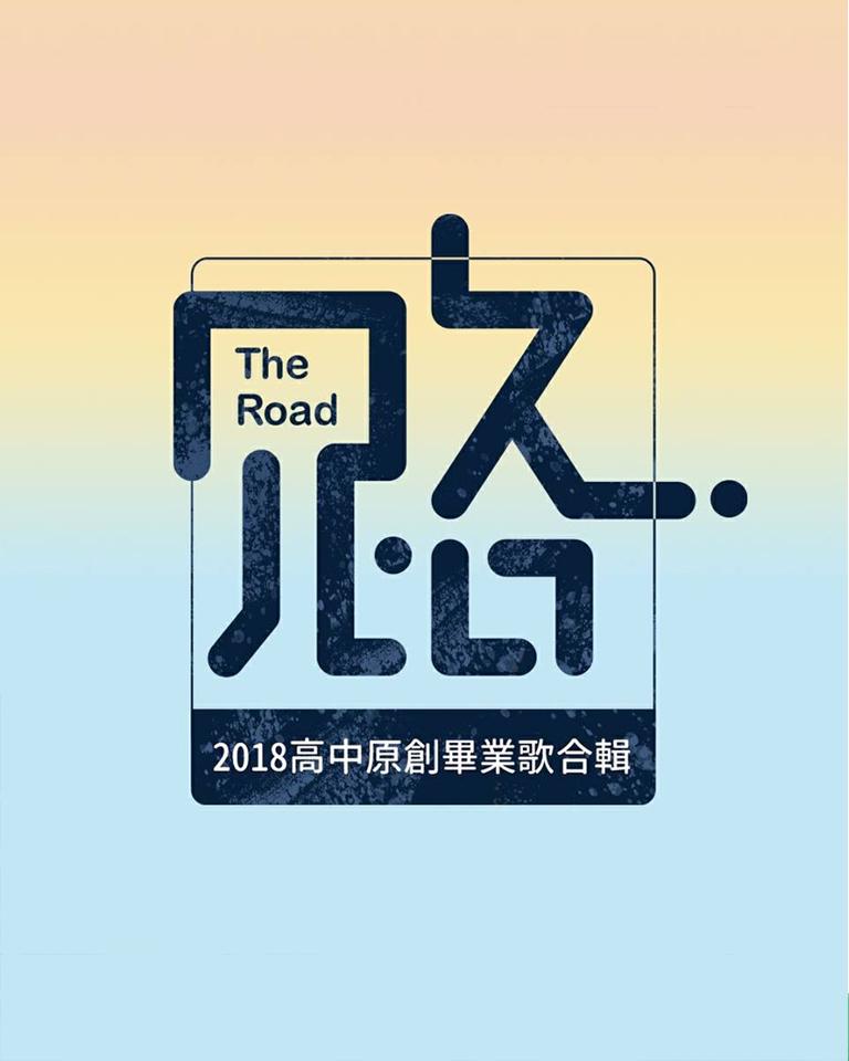 路logo(封面)