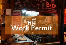 work permit uk