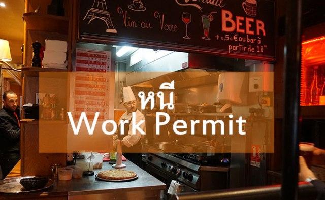 work permit uk