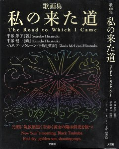 """The Road To Which I Came,"" New Tanka by Setsuko Hiratsuka, drawings by Ken Hiratsuka, English translation by Gloria McLean Hiratsuka. Published November 2011 by Bungeisha, Japan"