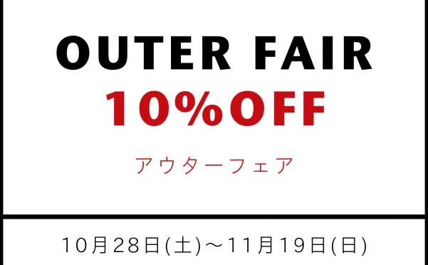 [お知らせ] アウター10%OFFフェア!
